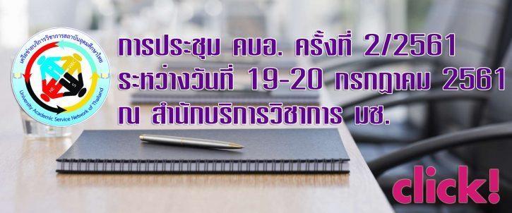 การประชุมเครือข่ายสัมมนาและวิชาการ Thai-Uhiserv 2-2018