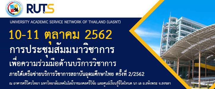 การประชุมเครือข่ายบริการวิชาการสถาบันอุดมศึกษาไทย ครั้งที่ 2/2562